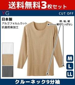 送料無料3枚セット YG ワイジー CUT OFF カットオフ クルーネック9分袖Tシャツ 長袖丸首 グンゼ GUNZE 日本製 | 紳士肌着 男性下着 ティーシャツ メンズインナー インナーウェア インナーウエア アンダーウェア アンダーウエア