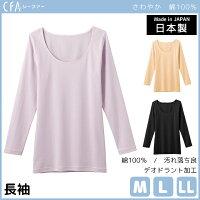 CFA さわやか綿 長袖インナー 長袖シャツ Mサイズ Lサイズ LLサイズ グンゼ GUNZE 日本製 綿100%   下着 肌着 インナー 女性 婦人 レディース レディースインナー 婦人肌着 女性下着 婦人下着 アンダーウェア アンダーウエア インナーシャツ