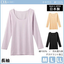 CFA さわやか綿 長袖インナー 長袖シャツ Mサイズ Lサイズ LLサイズ グンゼ GUNZE 日本製 綿100% | 下着 肌着 インナー 女性 婦人 レディース レディースインナー 婦人肌着 女性下着 婦人下着 アンダーウェア アンダーウエア インナーシャツ