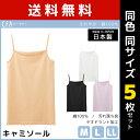 送料無料5枚セット CFA さわやか綿 キャミソール Mサイズ Lサイズ LLサイズ グンゼ GUNZE 日本製 綿100% | 下着 肌着 …