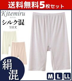 送料無料5枚セット Kitemiru キテミル シルク混 5分丈ボトム Mサイズ Lサイズ LLサイズ グンゼ GUNZE | 下着 肌着 インナー 女性 婦人 レディースインナー 婦人肌着 女性下着 婦人下着 アンダーウェア ボトムス
