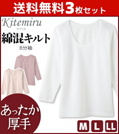 送料無料3枚セット Kitemiru キテミル 綿混キルト 厚手 8分袖インナー 長袖シャツ Mサイズ Lサイズ LLサイズ グンゼ GUNZE | 下着 肌着 暖かい あったかインナー 冬 女性 婦人 レディースインナー 婦人肌着 女性下着 婦人下着 アンダーウェア