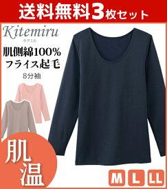 送料無料3枚セット Kitemiru キテミル 肌温 8分袖インナー 長袖シャツ Mサイズ Lサイズ LLサイズ グンゼ GUNZE | 下着 肌着 暖かい あったかインナー 冬 女性 婦人 レディースインナー 婦人肌着 女性下着 婦人下着 アンダーウェア