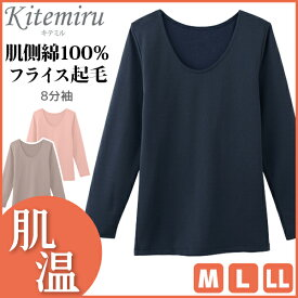 Kitemiru キテミル 肌温 8分袖インナー 長袖シャツ Mサイズ Lサイズ LLサイズ グンゼ GUNZE | 下着 肌着 インナー 暖かい あったかインナー 冬 女性 婦人 レディースインナー 婦人肌着 女性下着 婦人下着 アンダーウェア アンダーウエア