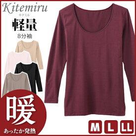 Kitemiru キテミル 暖か軽量 8分袖インナー 長袖シャツ Mサイズ Lサイズ LLサイズ グンゼ GUNZE 防寒インナー 温感 ヒートテック | 下着 肌着 インナー 暖かい あったかインナー 冬 女性 婦人 レディースインナー 婦人肌着 女性下着 婦人下着 アンダーウェア アンダーウエア