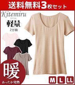 送料無料3枚セット Kitemiru キテミル 暖か軽量 2分袖インナー 半袖シャツ Mサイズ Lサイズ LLサイズ グンゼ GUNZE 防寒インナー 温感 ヒートテック | 下着 肌着 暖かい あったかインナー 冬 女性 婦人 レディースインナー 婦人肌着 女性下着 婦人下着 アンダーウェア