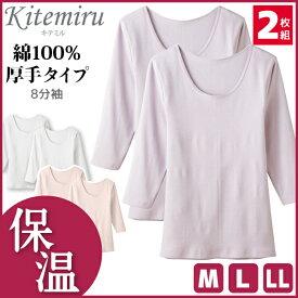 Kitemiru キテミル 保温厚手 8分袖インナー 2枚組 長袖シャツ Mサイズ Lサイズ LLサイズ グンゼ GUNZE 綿100% | 下着 肌着 インナー 暖かい あったかインナー 冬 女性 婦人 レディースインナー 婦人肌着 女性下着 婦人下着 アンダーウェア アンダーウエア