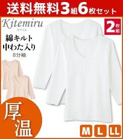 送料無料3組セット 計6枚 Kitemiru キテミル キルト 8分袖インナー 2枚組 長袖シャツ Mサイズ Lサイズ LLサイズ グンゼ GUNZE 綿100% | 下着 肌着 暖かい あったかインナー 冬 女性 婦人 レディースインナー 婦人肌着 女性下着 婦人下着 アンダーウェア