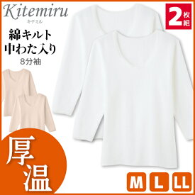 Kitemiru キテミル キルト 8分袖インナー 2枚組 長袖シャツ Mサイズ Lサイズ LLサイズ グンゼ GUNZE 綿100% | 下着 肌着 インナー 暖かい あったかインナー 冬 女性 婦人 レディースインナー 婦人肌着 女性下着 婦人下着 アンダーウェア アンダーウエア