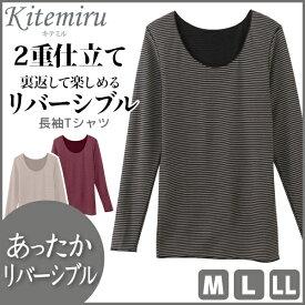 Kitemiru キテミル あったかリバーシブル 長袖Tシャツ 長袖シャツ Mサイズ Lサイズ LLサイズ グンゼ GUNZE   下着 肌着 インナー 暖かい あったかインナー 冬 女性 婦人 レディースインナー 婦人肌着 女性下着 婦人下着 アンダーウェア アンダーウエア
