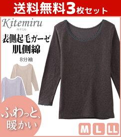 送料無料3枚セット Kitemiru キテミル ふわっと暖かい 8分袖インナー 長袖シャツ Mサイズ Lサイズ LLサイズ グンゼ GUNZE   下着 肌着 暖かい あったかインナー 冬 女性 婦人 レディースインナー 婦人肌着 女性下着 婦人下着 アンダーウェア