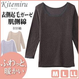 Kitemiru キテミル ふわっと暖かい 8分袖インナー 長袖シャツ Mサイズ Lサイズ LLサイズ グンゼ GUNZE | 下着 肌着 インナー 暖かい あったかインナー 冬 女性 婦人 レディースインナー 婦人肌着 女性下着 婦人下着 アンダーウェア アンダーウエア