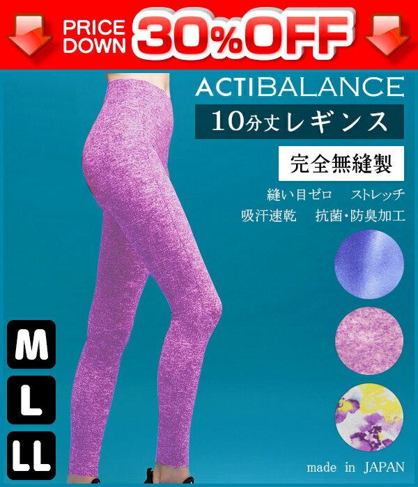 30%OFF Tuche トゥシェ ACTIBALANCE ゼロスタイル 縫い目0ゼロ 10分丈レギンス グンゼ GUNZE 日本製 | インナー パンツ 女性 婦人 レディス レディースインナー 婦人肌着 女性下着 通販 訳あり