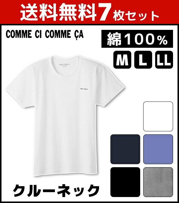 送料無料7枚セット COMME CI COMME CA コムシコムサ クルーネックTシャツ 綿100% グンゼ GUNZE   半袖 半そで tシャツ メンズ 肌着 紳士肌着 男性下着 男性 インナー インナーシャツ メンズインナーシャツ インナーtシャツ ティーシャツ ティシャツ