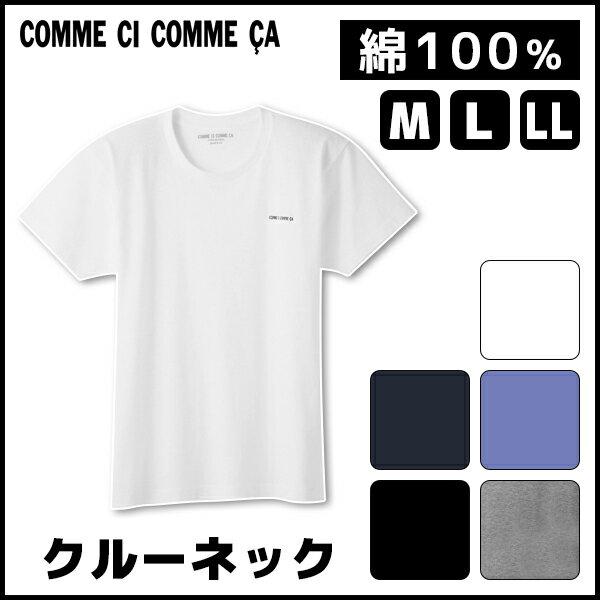 COMME CI COMME CA コムシコムサ クルーネックTシャツ 綿100% グンゼ GUNZE   半袖 半そで tシャツ メンズ 肌着 紳士肌着 男性下着 男性 インナー インナーシャツ メンズインナーシャツ インナーtシャツ ティーシャツ ティシャツ