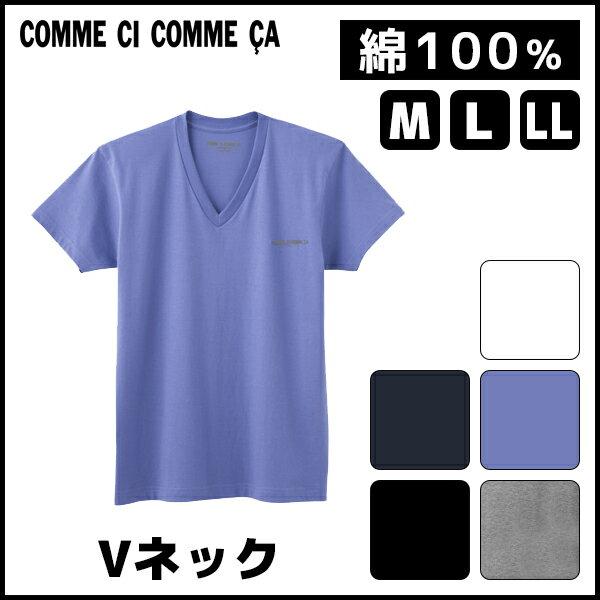 COMME CI COMME CA コムシコムサ VネックTシャツ 綿100% グンゼ GUNZE | メンズ 男性 インナー インナーシャツ 肌着 半袖 男性下着 紳士肌着 メンズインナーシャツ ティーシャツ tシャツ インナーtシャツ ティシャツ メンズ肌着 シャツ アンダーウェア 男性用下着 コムサ