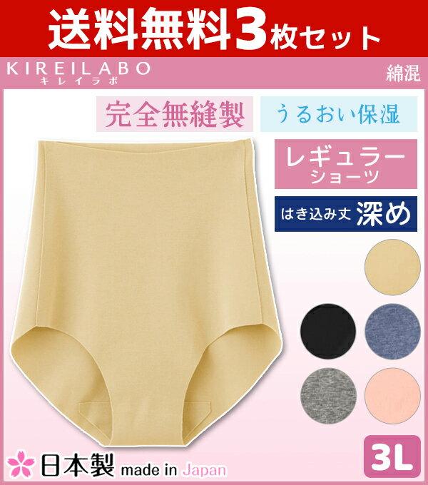 送料無料3枚セット KIREILABO キレイラボ 完全無縫製 レギュラーショーツ 3Lサイズ日本製 グンゼ GUNZE パンツ | インナーショーツ レディースインナー 婦人肌着 綿 コットン 大きいサイズ 女性下着 ひびかない 響かない 縫い目 なし の ない