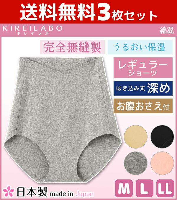 送料無料3枚セット KIREILABO キレイラボ 完全無縫製 レギュラーショーツ 日本製 グンゼ GUNZE パンツ | インナーショーツ レディースインナー 婦人肌着 綿 コットン 大きいサイズ 女性下着 ひびかない 響かない 縫い目 なし の ない
