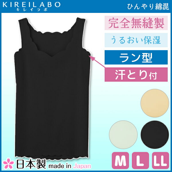 KIREILABO キレイラボ 完全無縫製インナー ひんやり綿混 ラン型インナー 汗取りパッド付き グンゼ GUNZE 日本製 涼感 通販 | レディース インナー インナーウェア 夏用 下着 肌着 レディス 婦人 レディースウェア レディースウエア インナーシャツ 涼しい