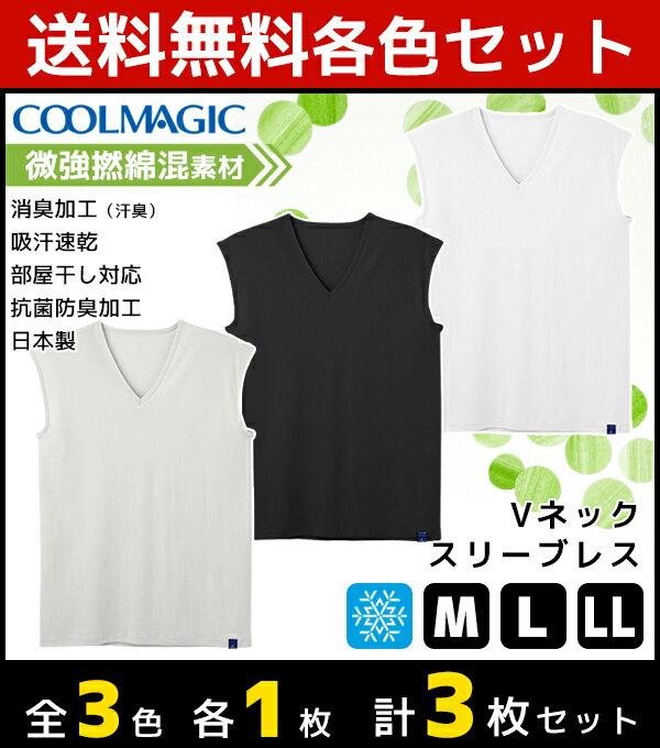 3色1枚ずつ 送料無料3枚セット COOLMAGIC クールマジック 綿混クール 吸汗速乾×消臭 Vネックスリーブレスシャツ グンゼ GUNZE 日本製 涼感 | 涼しい 夏用 メンズ インナー ドライ クール tシャツ 夏 ひんやり 下着 インナーシャツ クールビズ 肌着 シャツ