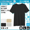 Cool feeling | made in COOLMAGIC cool magic fawn sweat perspiration fast-dry X deodorization V neck T-shirt short sleeves V neck Gunze GUNZE Japan Gift man underwear underwear is chilly in dry Father's Day for the メンズティシャツ gentleman man cool feeling inne