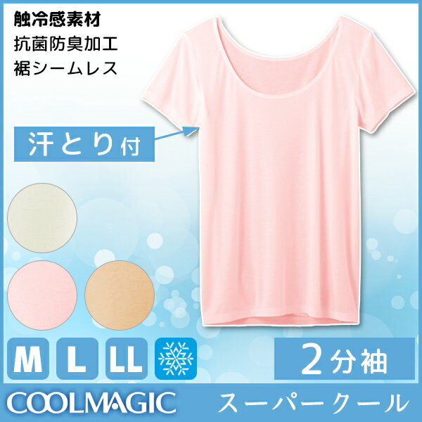 COOLMAGIC クールマジック 暑さ対策 接触冷感 スーパークール 汗取り付き2分袖インナー 日本製 グンゼ GUNZE 涼感|レディース インナー 夏用 下着 肌着 レディス 婦人 シャツ インナーシャツ レディースインナー 夏 涼しい ひんやり クールインナー