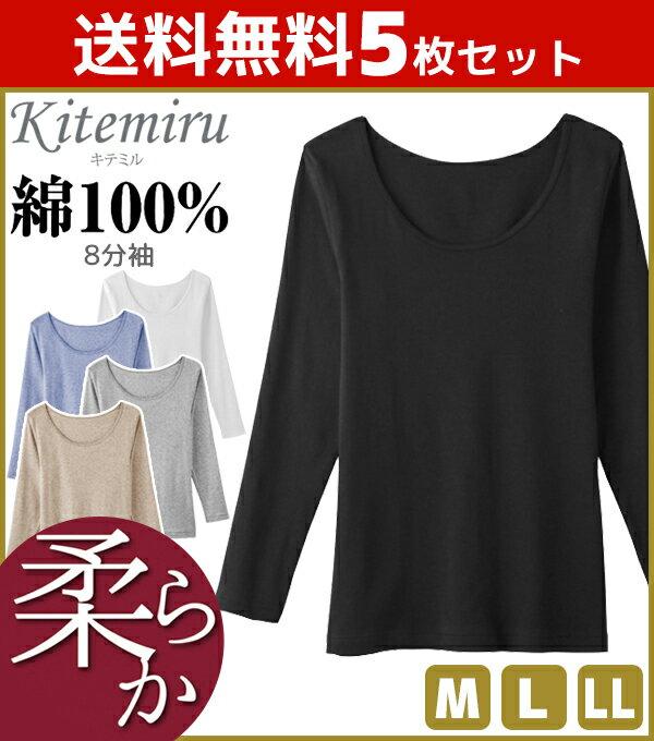 送料無料5枚セット Kitemiru キテミル 柔らか綿100% 8分袖インナー 長袖 天然素材 Mサイズ Lサイズ LLサイズ グンゼ GUNZE | アンダーシャツ 女性 レディースインナー モテ下着 オフィス 仕事用 仕事着 レディス レディース シャツ インナーシャツ インナー 婦人肌着