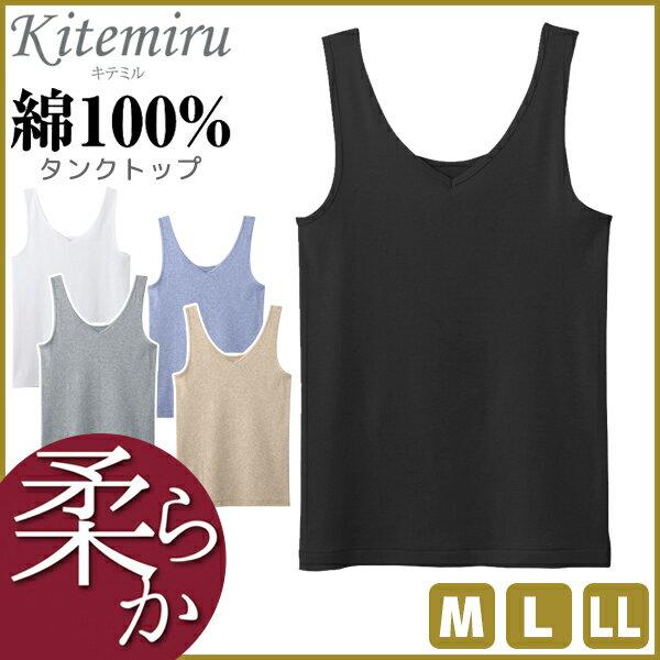 Kitemiru キテミル 柔らか綿100% タンクトップ 天然素材 Mサイズ Lサイズ LLサイズ グンゼ GUNZE | アンダーシャツ 女性 レディースインナー モテ下着 オフィス 仕事用 仕事着 レディス レディース シャツ インナーシャツ インナー 婦人肌着