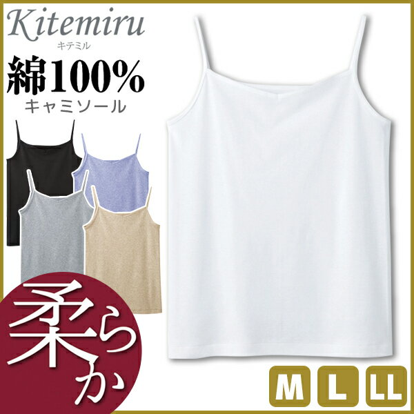 Kitemiru キテミル 柔らか綿100% キャミソール 天然素材 Mサイズ Lサイズ LLサイズ グンゼ GUNZE | アンダーシャツ 女性 レディースインナー モテ下着 オフィス 仕事用 仕事着 レディス レディース シャツ インナーシャツ インナー 婦人肌着