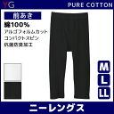 YG ワイジー COTTON 綿100% ニーレングス 前あき Mサイズ Lサイズ LLサイズ GUNZE ステテコ すててこ ズボン下 | 大き…