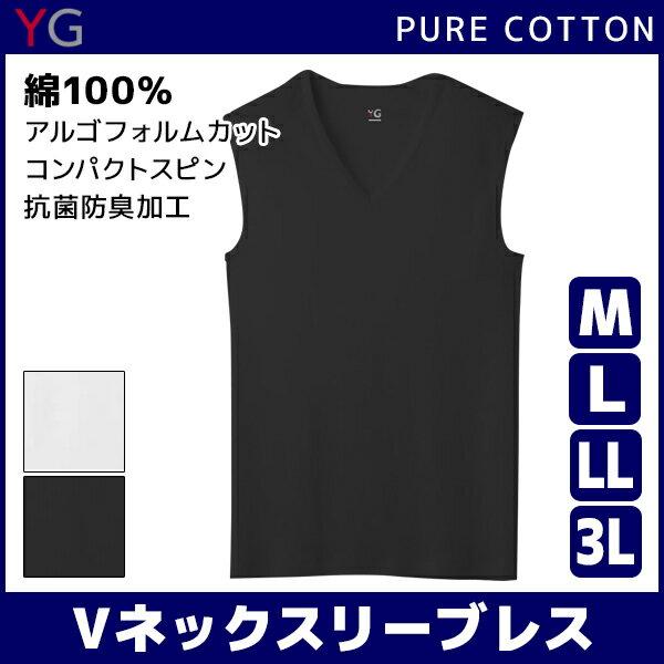 YG ワイジー COTTON 綿100% Vネックスリーブレスシャツ Mサイズ Lサイズ LLサイズ 3Lサイズ グンゼ GUNZE |インナーウェア インナーウエア アンダーウェア アンダーウエア 大きいサイズ ブイネック メンズインナー メンズ 紳士 肌着 男性下着