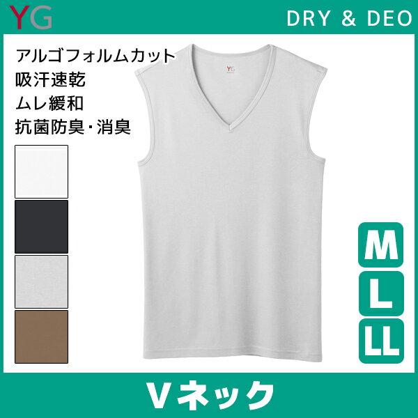 YG ワイジー DRY ドライ 吸汗速乾 Vネックスリーブレスシャツ Mサイズ Lサイズ LLサイズ グンゼ GUNZE |インナーウェア インナーウエア アンダーウェア アンダーウエア 大きいサイズ ブイネック メンズインナー メンズ 紳士 肌着 男性下着