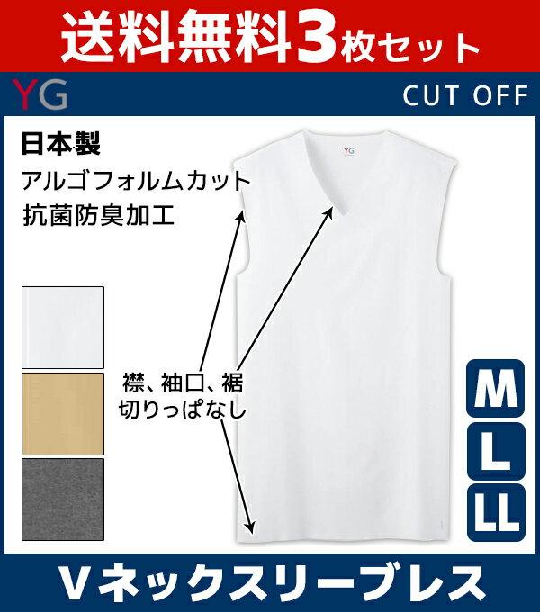 送料無料3枚セット YG ワイジー CUT OFF カットオフ Vネックスリーブレスシャツ 袖なしグンゼ GUNZE 日本製 | メンズ 大きいサイズ tシャツ インナーシャツ 肌着 メンズインナー 紳士 インナーウェアインナーウエア 下着 男性下着 メンズ肌着 セット vネック