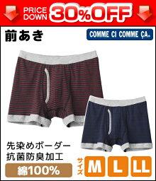 在30%OFF COMME CI COMME CA komushikomusabokusaburifu之前的空間M尺寸L尺寸LL尺寸棉100%郡是GUNZE拳擊家褲子| 褲子人內衣pantsu男用短褲..