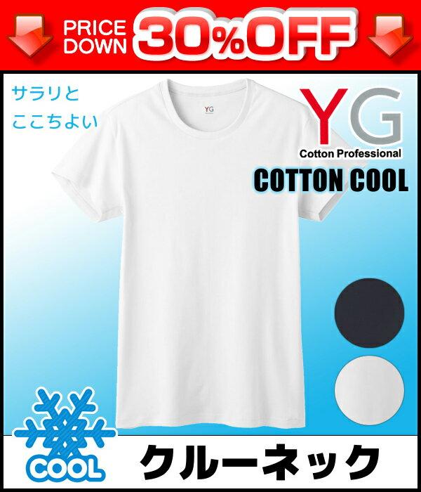 30%OFF YG ワイジー COTTON COOL クルーネックTシャツ Mサイズ Lサイズ LL グンゼ GUNZE|メンズ インナー ティシャツ 紳士 涼感インナー クールインナー ティーシャツ メンズインナー 大きいサイズ 夏用 涼しい クール 肌着 男性下着 訳あり