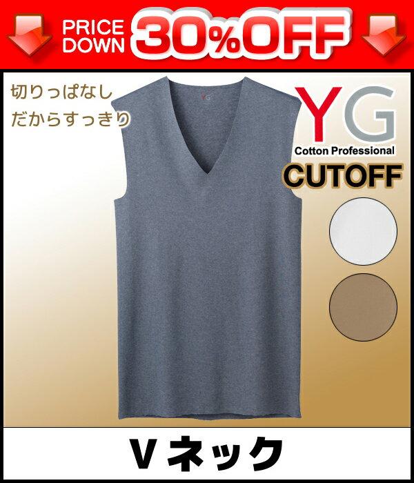 30%OFF YG ワイジー CUT OFF Vネックスリーブレスシャツ Mサイズ Lサイズ LLサイズ グンゼ GUNZE |インナーウエア インナーウェア アンダーウェア アンダーウエア 大きいサイズ ブイネック メンズインナー メンズ 紳士 肌着 男性下着 訳あり