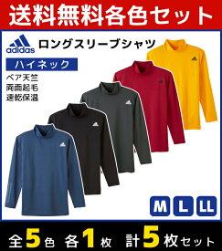 5色1枚ずつ 送料無料5枚セット adidas アディダス ハイネックロングスリーブTシャツ 長袖 グンゼ GUNZE | メンズ インナーシャツ tシャツ メンズインナー ティーシャツ インナー メンズ肌着 男性下着 シャツ 紳士肌着 インナーウエア アンダーウエア スポーツ用インナー