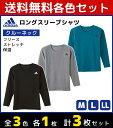 3色1枚ずつ 送料無料3枚セット adidas アディダス クルーネックロングスリーブTシャツ 長袖丸首 グンゼ GUNZE | イン…