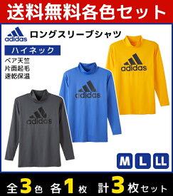 3色1枚ずつ 送料無料3枚セット adidas アディダス ハイネックロングスリーブTシャツ 長袖 グンゼ GUNZE | メンズ インナーシャツ tシャツ メンズインナー ティーシャツ インナー メンズ肌着 男性下着 シャツ 紳士肌着 インナーウエア アンダーウエア スポーツ用インナー