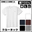 COMME CI COMME CA コムシコムサ クルーネックTシャツ 綿100% グンゼ GUNZE | 半袖 半そで tシャツ メンズ 肌着 紳士…