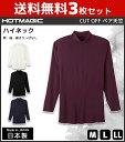 送料無料3枚セット HOTMAGIC ホットマジック CUT OFF ハイネックロングスリーブTシャツ 長袖 グンゼ GUNZE 日本製 防…