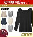送料無料5枚セット Kitemiru キテミル 柔らか綿100% 8分袖インナー 長袖 天然素材 Mサイズ Lサイズ LLサイズ グンゼ G…