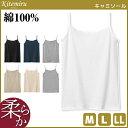 Kitemiru キテミル 柔らか綿100% キャミソール 天然素材 Mサイズ Lサイズ LLサイズ グンゼ GUNZE | アンダーシャツ 女…