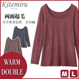 Kitemiru キテミル WARM DOUBLE 8分袖インナー えりあき広め 長袖シャツ グンゼ GUNZE 防寒インナー 温感 ヒートテック | 下着 肌着 インナー 暖かい あったかインナー 冬 女性 婦人 レディースインナー 婦人肌着 女性下着 婦人下着 インナーウェア アンダーウェア