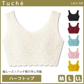 Tuche トゥシェ LACY AIR レーシーエア ハーフトップ ノンワイヤーブラジャー グンゼ GUNZE 日本製   ワイヤーなし 楽 ブラトップ レディス レディースインナー 婦人肌着 女性下着 インナーウェア アンダーウェア インナーウエア アンダーウエア