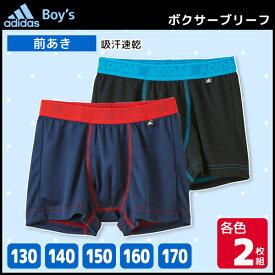 ジュニアメンズ adidas アディダス ボクサーブリーフ 2枚組 前あき 130cmから170cmまで グンゼ GUNZE ボクサーパンツ | ボクサー パンツ キッズ おしゃれ 男性下着 男の子 子供下着 子供用下着 子ども こども ボーイズ ジュニア下着 スクール スポーツ インナーウェア