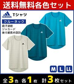 3色1枚ずつ 送料無料3枚セット adidas アディダス クルーネックTシャツ 半袖丸首 グンゼ GUNZE | メンズ インナーシャツ tシャツ メンズインナー ティーシャツ インナー メンズ肌着 男性下着 シャツ 紳士肌着 スポーツ用