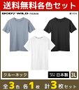3色1枚ずつ 3枚セット BODYWILD ボディワイルド PREMIUM プレミアム クルーネックTシャツ 半袖丸首 3Lサイズ グンゼ GUNZE 綿100% 日本製 ボディーワイルド BODY WILD | インナーシャツ tシャツ メンズインナー ティーシャツ メンズ肌着 男性下着 紳士肌着 大きいサイズ