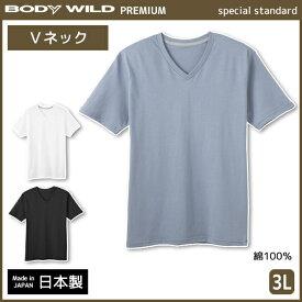 BODYWILD ボディワイルド PREMIUM プレミアム VネックTシャツ 半袖V首 3Lサイズ グンゼ GUNZE 綿100% 日本製 ボディーワイルド BODY WILD   メンズ インナーシャツ tシャツ メンズインナー 紳士 ティーシャツ インナー メンズ肌着 男性下着 シャツ 紳士肌着 大きいサイズ
