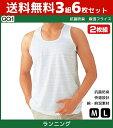 送料無料3組セット 計6枚 GQ-1 抗菌防臭 麻混フライス ランニングシャツ ノースリーブ タンクトップ 2枚組 Mサイズ L…